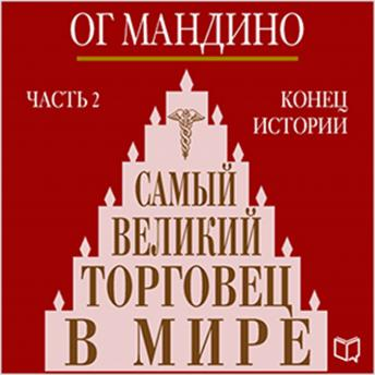 Greatest Salesman in the World (Part 2) [Russian Edition]: The End of the Story, Og Mandino