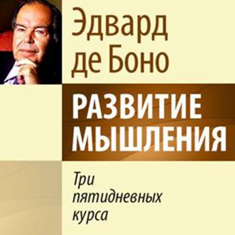 5-Day Course in Thinking [Russian Edition], Edward de Bono