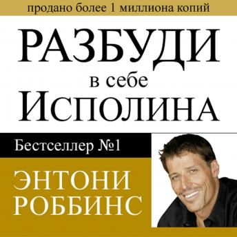 Awaken the Giant Within : How to Take Immediate Control of Your Mental, Emotional, Physical and Financial Destiny! [Russian]