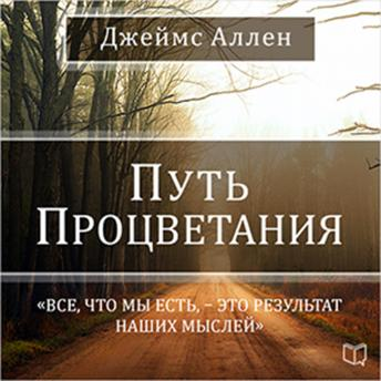 Path of Prosperity [Russian Edition], James Allen