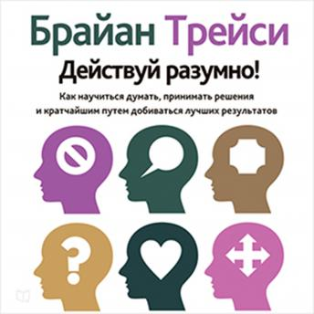 Get Smart! [Russian Edition]: How to Think and Act Like the Most Successful and Highest-Paid People in Every Field, Brian Tracy