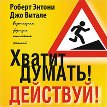 Beyond Positive Thinking [Russian Edition]: A No-Nonsense Formula for Getting the Results You Want, Robert Anthony