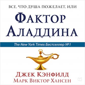 Aladdin Factor [Russian Edition]: How to Ask for and Get What You Want in Every Area of Your Life, Jack Canfield and Mark Victor Hansen