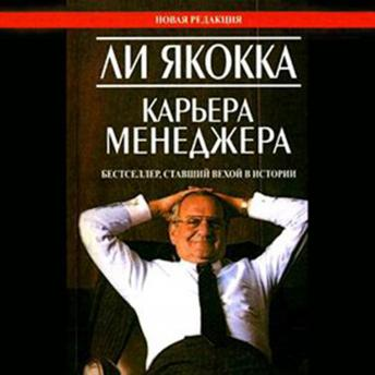 Iacocca: An Autobiography, Lee Iacocca