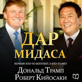 Midas Touch: Why Some Entrepreneurs Get Rich-And Why Most Don't [Russian Edition], Audio book by Robert T. Kiyosaki, Donald J. Trump