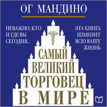 Greatest Salesman in the World [Russian Edition], Og Mandino