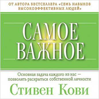 Wisdom and Teachings [Russian Edition], Stephen R. Covey