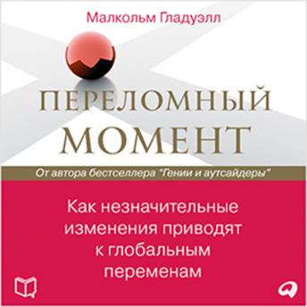 Tipping Point: How Little Things Can Make a Big Difference [Russian Edition], Malcolm Gladwell