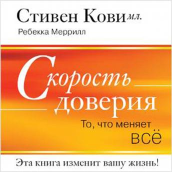 SPEED of Trust: The One Thing that Changes Everything [Russian Edition], Stephen M.R. Covey