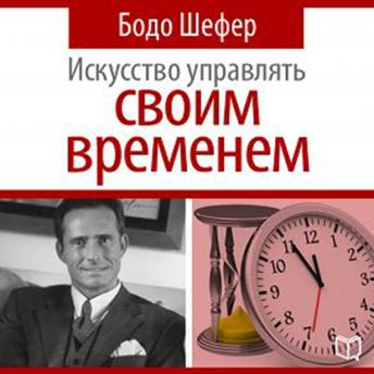 Art of Time Management [Russian Edition], Bodo Schafer