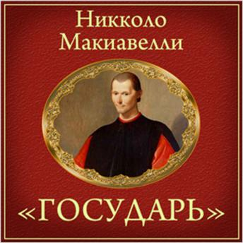 Prince. Summary [Russian Edition], Niccolo Machiavelli
