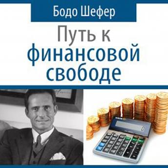Road To Financial Freedom - Earn Your First Million in Seven Years: What Rich People Do and Poor People Do Not to Become Rich [Russian Edition], Bodo Schaefer