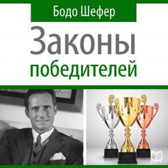 Winners Laws - 30 Absolutely Unbreakable Habits of Success: Everyday Step-by-Step Guide to Rich and Happy Life [Russian Edition], Bodo Schafer