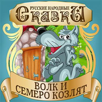 Wolf and the Seven Little Kids [Russian Edition], Audio book by Folktale