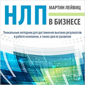 NLP in Business [Russian Edition], Martin Leyvitz