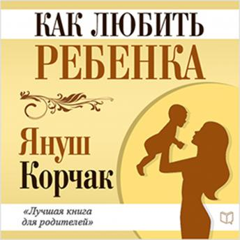 How to Love a Child [Russian Edition], Janusz Korczak