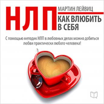 NLP Techniques: How to Make Them Love You [Russian Edition], Martin Leyvits