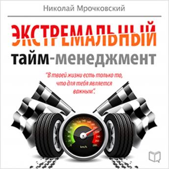 Extreme Time Management [Russian Edition], Alexey Tolkachev, Nikolay Mrochkovskiy