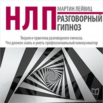 NLP: Conversational Hypnosis [Russian Edition]
