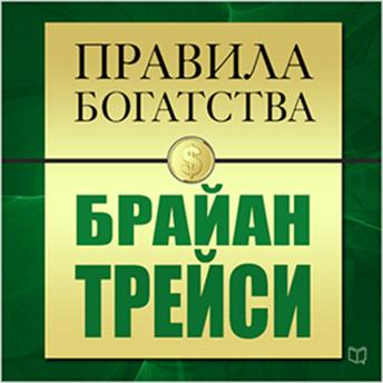 Rules of Wealth: Brian Tracy [Russian Edition], John Grasham