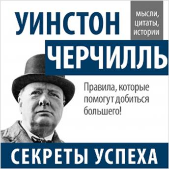 Winston Churchill. Secrets of Success [Russian Edition], John Bowerman