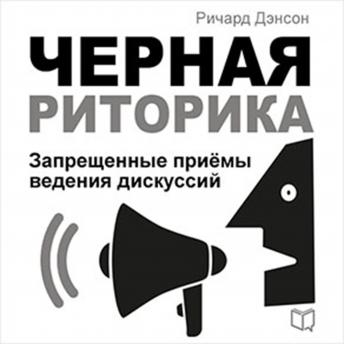 Black Rhetoric [Russian Edition]: Unfair Methods of Conducting Discussions, Richard Denson