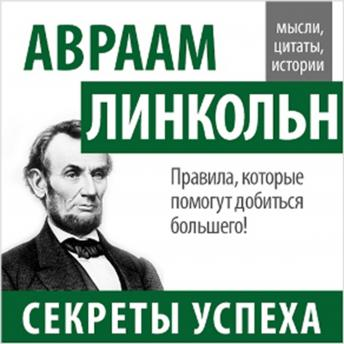 Abraham Lincoln: Secrets of Success [Russian Edition], John Bowerman