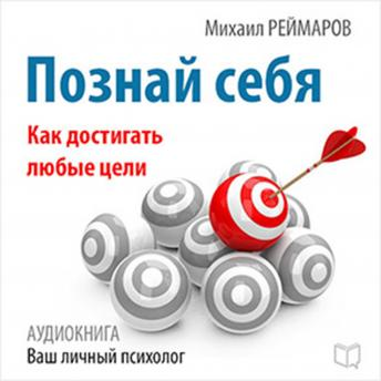 Know Yourself: How to Achieve Any Goals [Russian Edition], Mihail Rejmarov