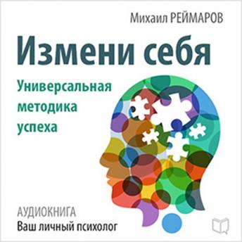 [Russian Edition] Change Yourself: The Universal Method of Success, Audio book by Mihail Reymarov
