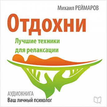 [Russian Edition] Have a Rest: The Best Technique for Relaxation, Audio book by Mihail Reymarov
