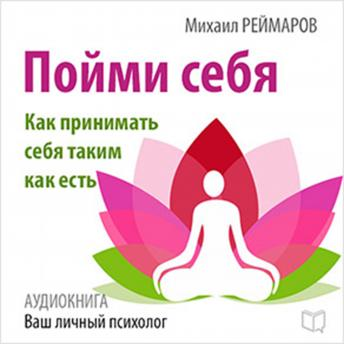 Download [Russian Edition] Understand Yourself: How to Accept Yourself as You Are by Mihail Reymarov