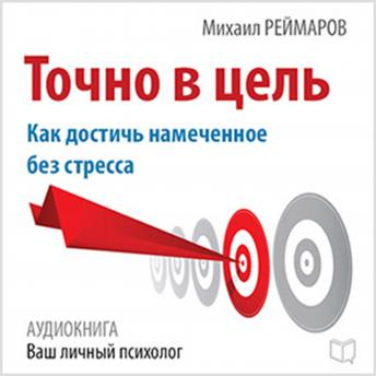 [Russian Edition] Right on Target: How to Achieve the Planned Without Stress, Mihail Reymarov