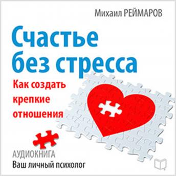 [Russian Edition] Happiness Without Stress: How to Create a Strong Relationship, Mihail Reymarov
