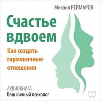 [Russian Edition] Happiness Together: How to Create a Harmonious Relationship, Mihail Reymarov