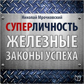 Download [Russian Edition] Superpersonality: The Iron Laws of Success by Nikolay Mrochkovskiy