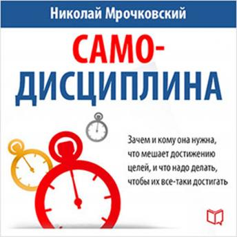 Download [Russian Edition] Self-discipline by Nikolay Mrochkovskiy