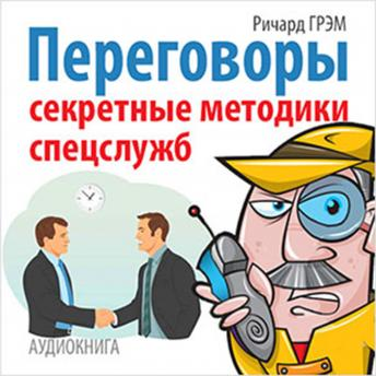 Download [Russian Edition] Conversation: Secret Techniques of Special Services by Richard Graham