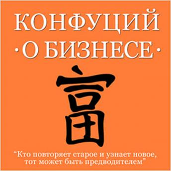 [Russian Edition] Confucius About Business