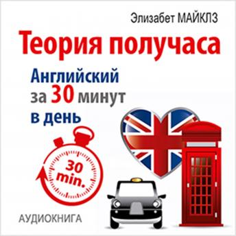 Download [Russian Edition] The Theory of a Half Hour: How to Learn English in 30 Minutes a Day by Elizabeth Michaels