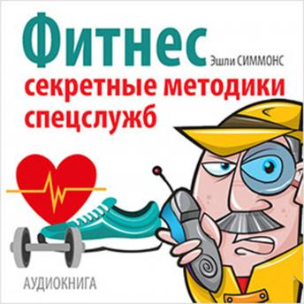 [Russian Edition] Fitness: Secret Techniques of Special Services, Ashley Simmons
