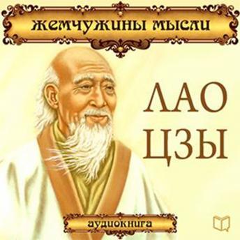 [Russian Edition] Lao Tzu: Pearls of Wisdom