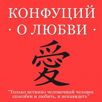 [Russian Edition] Confucius About Love