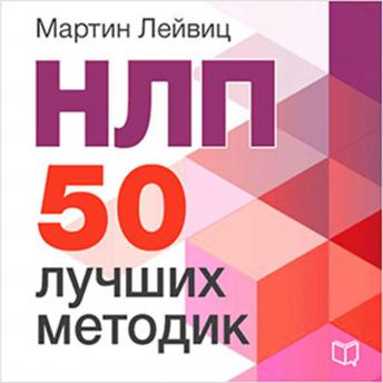 Download [Russian Edition] NLP: 50 Best Practices by Martin Gleiwitz