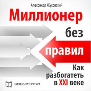 [Russian Edition] Millionaire Without Rules: How to Get Rich in the 21st Century, Aleksandr Zhukovskiy