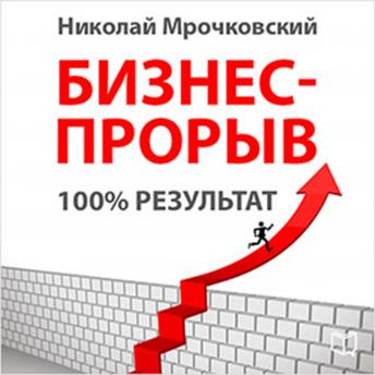 Download [Russian Edition] Business Breakthrough 100% Result by Nikolay Mrochkovskiy
