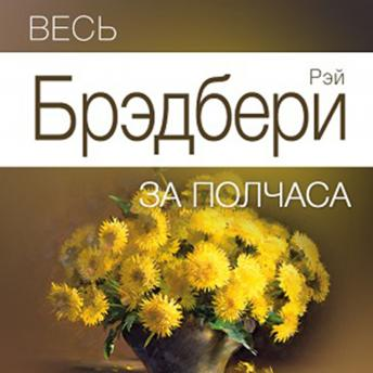 Download [Russian Edition] All of Bradbury for Half an Hour by Jeremy Evans