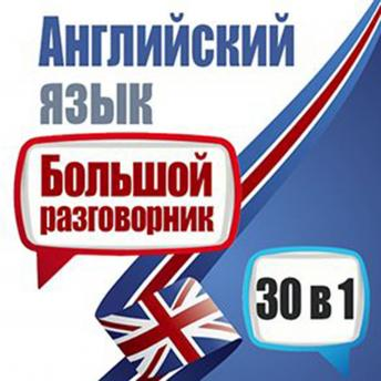 [Russian Edition] English: A Big Phrasebook - 30 in 1