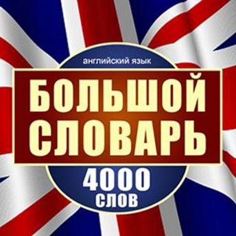 [Russian Edition] English: A Large Dictionary of 4,000 Words