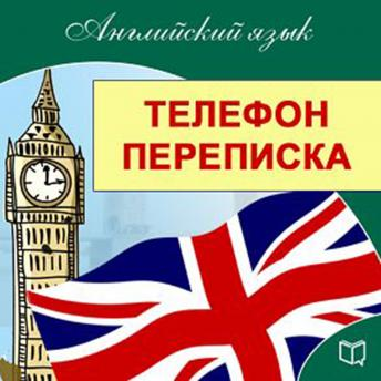 [Russian Edition] English: On the Phone and in Correspondence