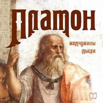 [Russian Edition] Plato: Pearls of Wisdom